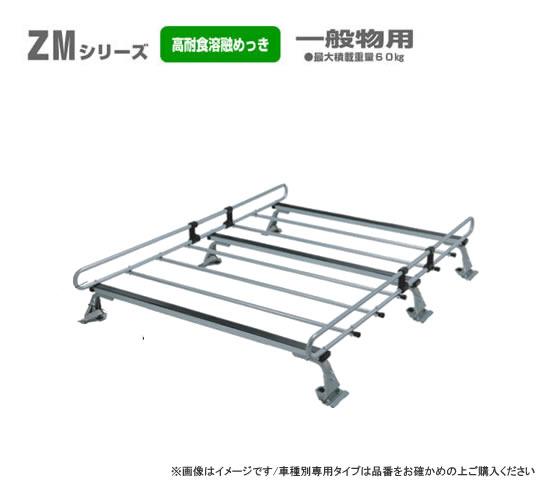 ROCKY+ ロッキープラス ルーフキャリア 160 NV200 ZM-333NV 【NF店】