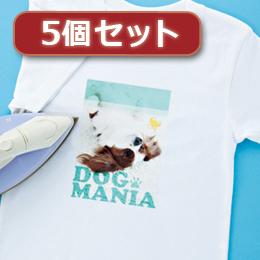 ☆【5個セット】インクジェット洗濯に強いアイロンプリント紙(白布用) JP-TPRTYN-10X5