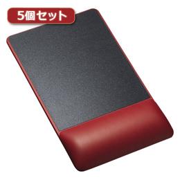 ☆【5個セット】サンワサプライ リストレスト付きマウスパッド(レザー調素材、高さ高め、レッド) MPD-GELPHRX5