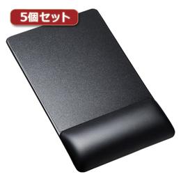 ☆【5個セット】サンワサプライ リストレスト付きマウスパッド(レザー調素材、高さ標準、ブラック) MPD-GELPNBKX5