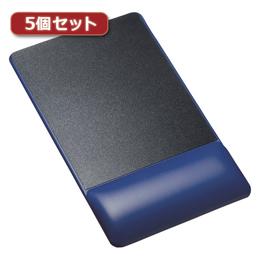 <欠品 未定>☆【5個セット】サンワサプライ リストレスト付きマウスパッド(レザー調素材、高さ標準、ブルー) MPD-GELPNBLX5
