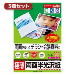 ☆【5個セット】サンワサプライ カラーレーザー用半光沢紙・極薄 LBP-KC2NA4N-250X5
