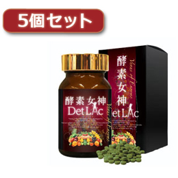 <欠品 未定>☆【5個セット】酵素女神 DetLAc(デトラック) EV93828 EV93828X5