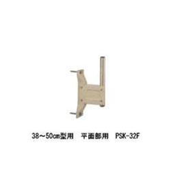 ☆日本アンテナ アンテナ取り付け金具PSK-32F PSK32F