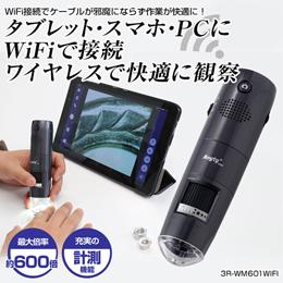 ☆スリーアールソリューション WIFI接続ワイヤレス顕微鏡Anyty 3R-WM601WIFI