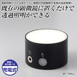 ☆スリーアールソリューション 携帯式透過照明 3R-TMILL