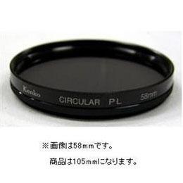 ☆ケンコー・トキナー 105SCPL フィルター