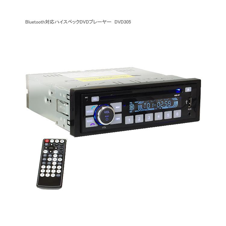 <欠品 6/下>MAXWIN Bluetooth対応ハイスペックDVDプレーヤー 1DIN DVD305 【NF店】