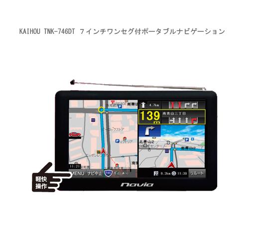 KAIHOU カイホウ TNK-746DT 7インチワンセグ付ポータブルナビゲーション 【NF店】