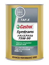Castrol カストロール Syntrans75W90 20L 【NF店】