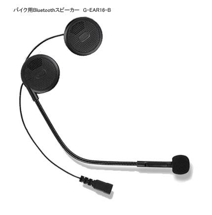 メーカー欠品時にはご容赦ください MAXWIN ※アウトレット品 バイク用Bluetoothスピーカー 世界の人気ブランド G-EAR16-B NF店