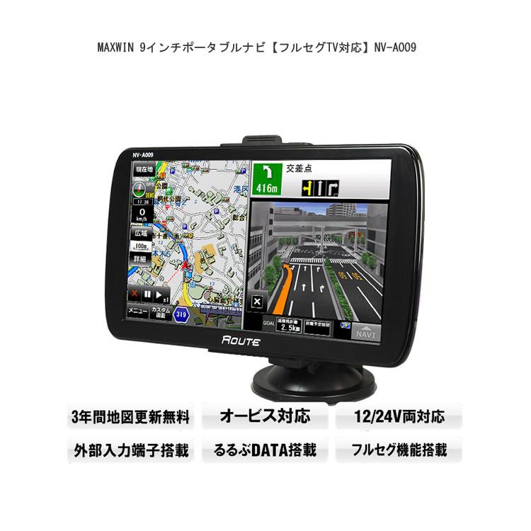 MAXWIN 9インチポータブルナビ【フルセグTV対応】NV-A009 【NF店】