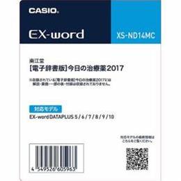 ☆CASIO 電子辞書用追加コンテンツ 「今日の治療薬2017」 XS-ND14MC