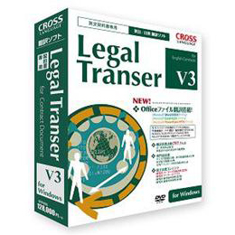 ☆CROSS LANGUAGE Legal Transer V3 11441-01 LEGALTRANSERV3