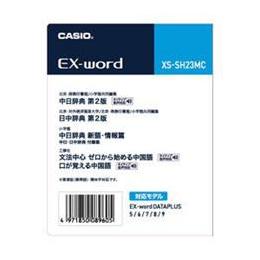 <欠品中 未定>☆CASIO 電子辞書EX-word用追加コンテンツ 中国語 XS-SH23MC