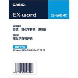 <欠品 未定>☆CASIO 電子辞書用追加コンテンツカード 岩波理化学辞典 第5版/理化学英和辞典 XS-IW05MC