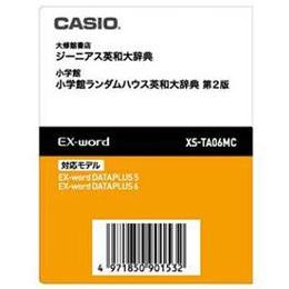 ☆CASIO 電子辞書コンテンツ XS-TA06MC