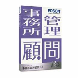 ☆EPSON エプソン販売 事務所管理R4 Ver.16.2 マイナンバー対応版 1ユーザー R4V162-1U