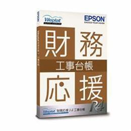 ☆EPSON Weplat 財務応援R4 工事台帳 WEOZKOU WEPLAT-R4