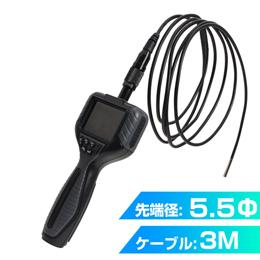 ☆サンコー ハンディスコープ5.5φ3m ENDSCP3M