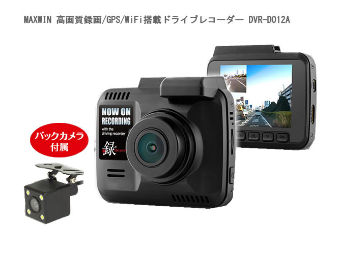MAXWIN 高画質録画/GPS/WiFi搭載ドライブレコーダー DVR-D012A 【NF店】