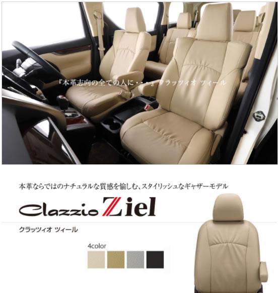 Clazzio クラッツィオ シートカバー Ziel ツィール ホンダ N-VAN 品番:EH-2050