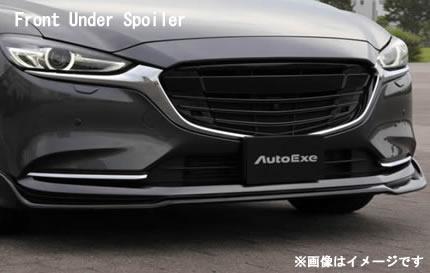AutoExe オートエグゼ MGJ2160-08 フロントアンダースポイラー アテンザ GJ系-400001~ 【NF店】