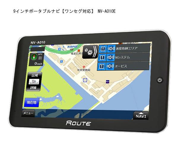 MAXWIN 9インチポータブルナビ【ワンセグ対応】 NV-A010E 【NF店】