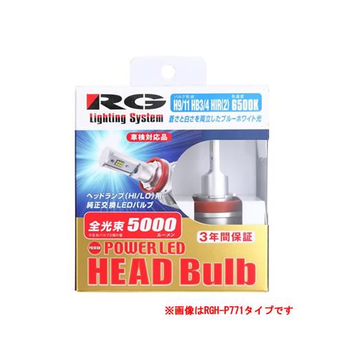 RG レーシングギア POWER LEDヘッドバルブ RGH-P772 5500K H9/11/HB3/4 兼用 12V・24V兼用 【NF店】