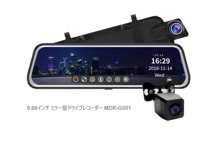 MAXWIN 9.66インチ ミラー型ドライブレコーダー MDR-G001
