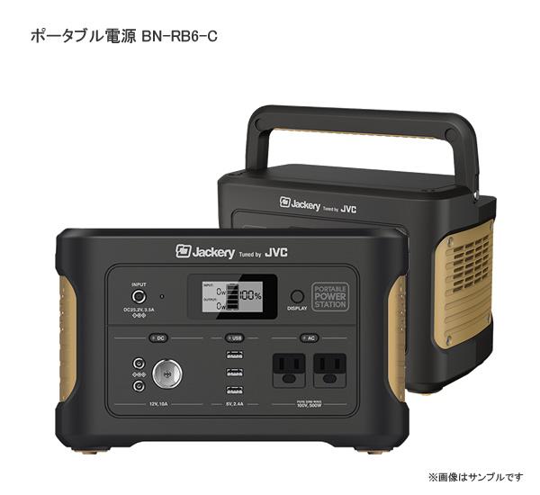 <欠品 5月>JVCケンウッド ポータブル電源 大容量モデル BN-RB6-C