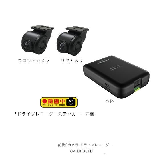 Panasonic パナソニック ドライブレコーダー CA-DR03TD ストラーダ専用 前後2カメラ (ナビ連携専用)