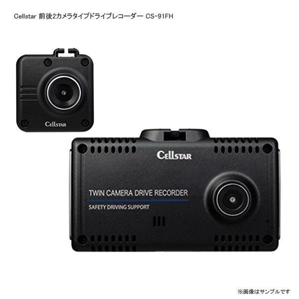 Cellstar セルスター工業 ツインカメラ ドライブレコーダー CS-91FH