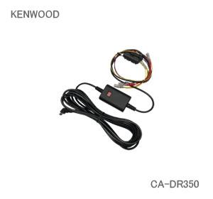 <予約順>KENWOOD ケンウッド CA-DR350 電源コード