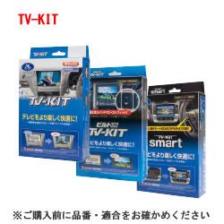 Datasystem データシステム ビルトINTV-KIT TTV350B-D
