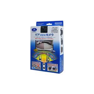 <予約順>Datasystem データシステム リアVIEWカメラ RVC801