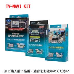 Datasystem データシステム テレビ&ナビキット(ビルトインタイプ) TTN-43B-D