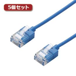 ☆5個セットエレコム LANケーブル/CAT6A/スーパースリム/15m/ブルー LD-GPASS/BU15X5