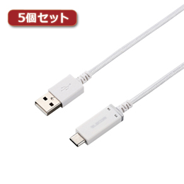 ☆5個セットエレコム スマートフォン用USBケーブル USB2.0 (Type-C-Aメス) 認証品 高耐久 温度検知機能付 0.7m ホワイト MPA-ACS07SNWHX5