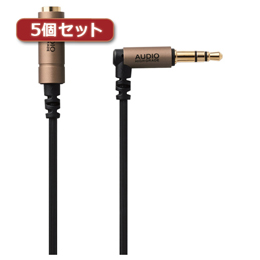 ☆5個セットエレコム ヘッドホン延長ケーブル 高音質 1m ゴールド EHP-35ELN10GDX5