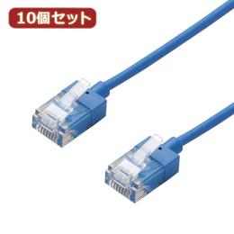 ☆10個セットエレコム LANケーブル/CAT6A/スーパースリム/1m/ブルー LD-GPASS/BU1X10
