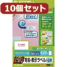 ☆10個セットエレコム キレイ貼り 宛名/表示ラベル EDT-TMEX21X10