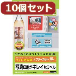 ☆10個セットエレコム フリーラベル EDT-FKKX10