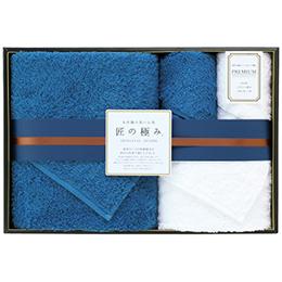 ☆匠の極み タオルセット 6058-084