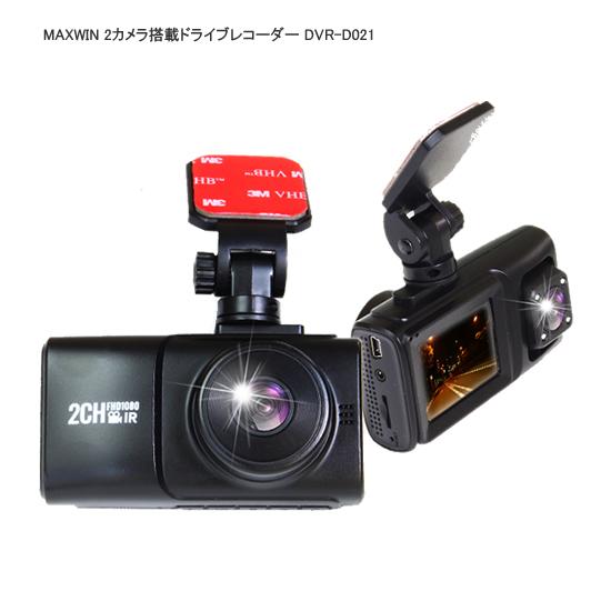 MAXWIN 前方、車内2カメラドライブレコーダー DVR-D021