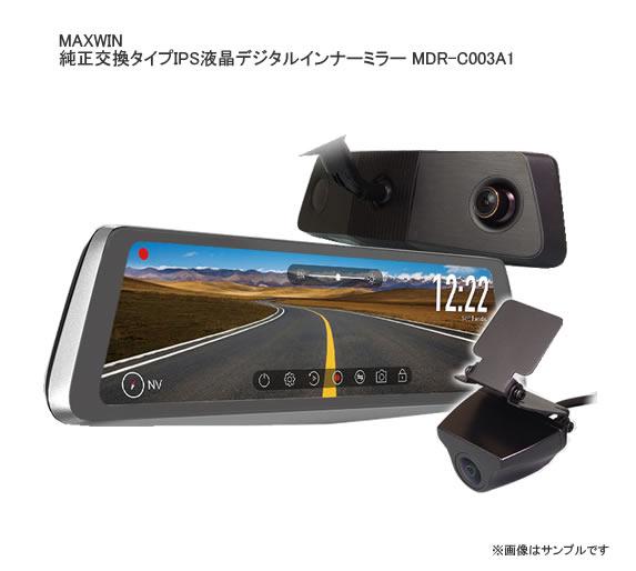 MAXWIN 純正交換タイプIPS液晶デジタルインナーミラー/ドラレコ MDR-C003A1 リアカメラ車外/車内設置 ドライブレコーダー機能付き