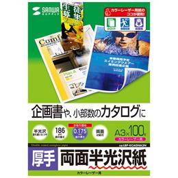 <欠品>☆5個セットサンワサプライ カラーレーザー用半光沢紙・厚手 LBP-KCAGNA3NX5