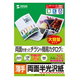 <欠品>☆5個セットサンワサプライ カラーレーザー用半光沢紙・薄手 LBP-KCNA4N-250X5