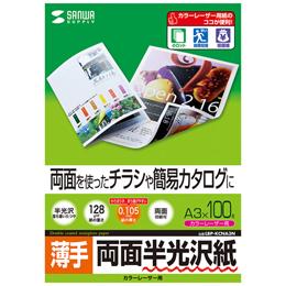 <欠品>☆5個セットサンワサプライ カラーレーザー用半光沢紙・薄手 LBP-KCNA3NX5