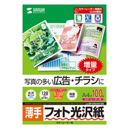 ☆5個セットサンワサプライ カラーレーザー用フォト光沢紙/薄手 LBP-KNA4N-100X5